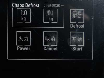 chaos_defrost.jpg