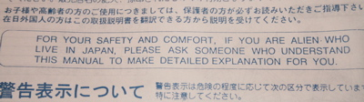 engrish manual 2.jpg