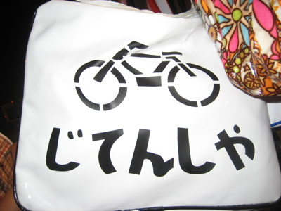 jitensha bag.jpg